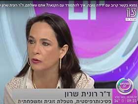 דר רונית שרון-הדרכת הורים בתל אביב