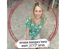 יוליה דניאל-מטפלים באומנות במרכז