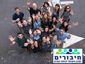 מכון חיבורים  המכון הישראלי לטיפול בחרדה CBT-טיפול זוגי בראשון לציון