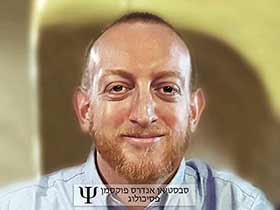 סבסטיאן פוקסמן-הדרכת הורים בחיפה
