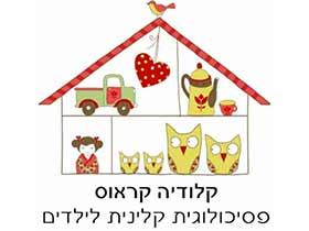 קלודיה קראוס-הדרכת הורים עמוד 3 בתל אביב