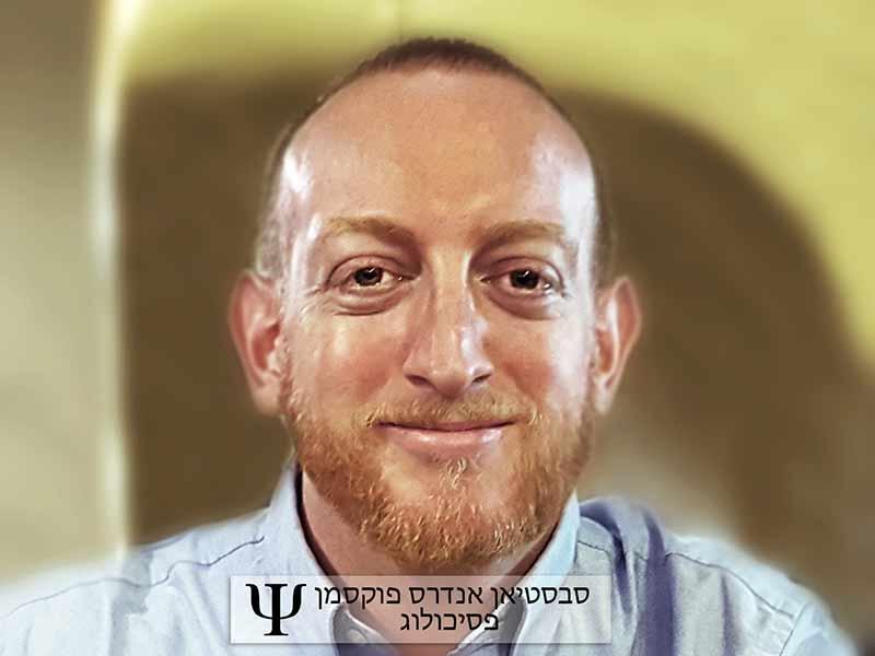 סבסטיאן פוקסמן - פסיכולוג קליני מומחה